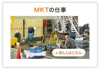 MKTの仕事