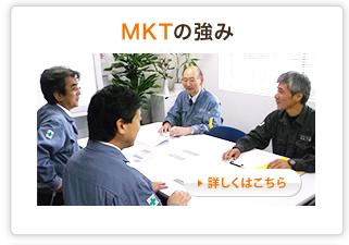 MKTの強み