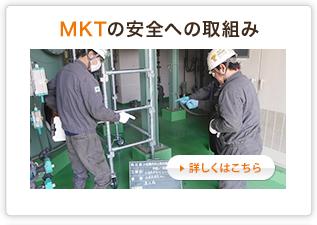 MKTの業務内容詳細