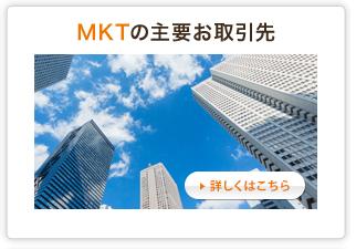 MKTの主要お取引先