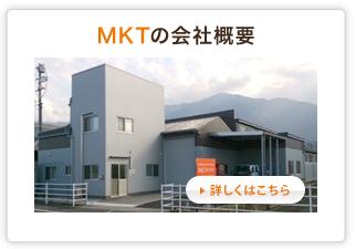 MKTの会社概要