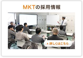 MKTの採用情報