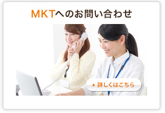 MKTへのお問い合わせ